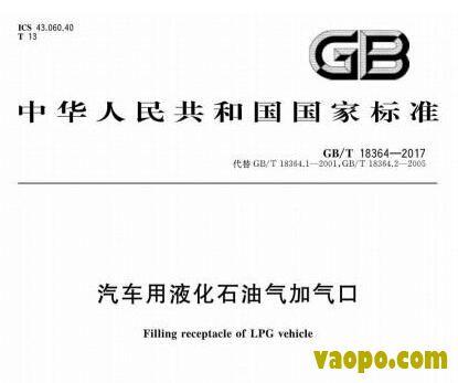 GB/T18364-2017图集下载 GB/T18364-2017汽车用液化石油气加气口图集下载