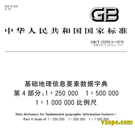 GBT20258.4-2019图集下载|GBT20258.4-2019基础地理信息要素数据字典第4部分:1∶2500001∶5000001∶1000图集下载