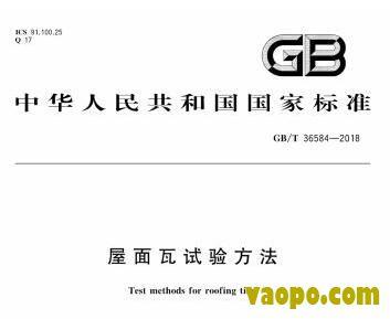 GBT36584-2018图集下载|GBT36584-2018屋面瓦试验方法图集下载
