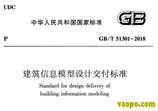 GB/T51301-2018图集下载|GB/T51301-2018建筑信息模型设计交付标准图集下载