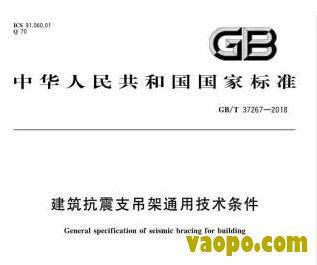 GB/T37267-2018图集下载 GB/T37267-2018建筑抗震支吊架通用技术条件图集下载