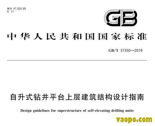 GBT37350-2019图集下载|GBT37350-2019自升式钻井平台上层建筑结构设计指南(GB)图集下载