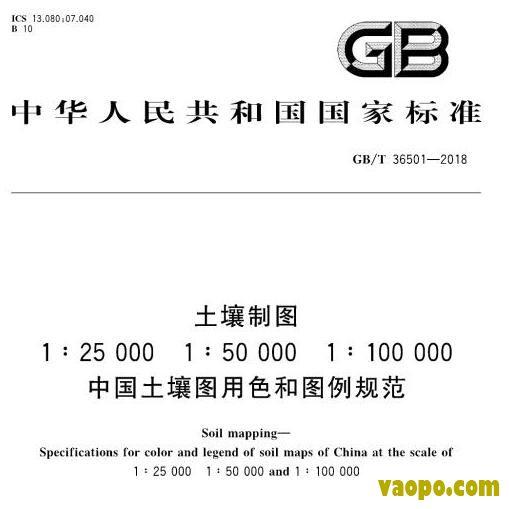 GBT36501-2018土壤制图1∶250001∶500001∶100000中国土壤图用色和图例规范图集下载