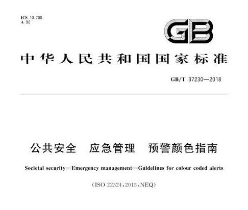 GB/T37230-2018图集下载|GB/T37230-2018公共安全应急管理预警颜色指南图集下载