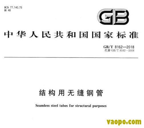 GBT8162-2018图集下载-GBT8162-2018结构用无缝钢管图集下载