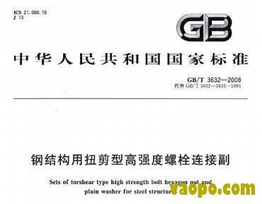 GB/T3632-2008图集下载-GB/T3632-2008钢结构用扭剪型高强度螺栓连接副技术条件图集下载