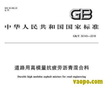 GB/T36143-2018图集下载|GB/T36143-2018道路用高模量抗疲劳沥青混合料图集下载