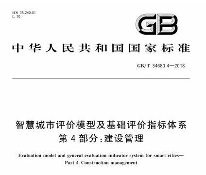 GBT34680.4-2018图集下载|GBT34680.4-2018智慧城市评价模型及基础评价指标体系第4部分:建设管理图集下载