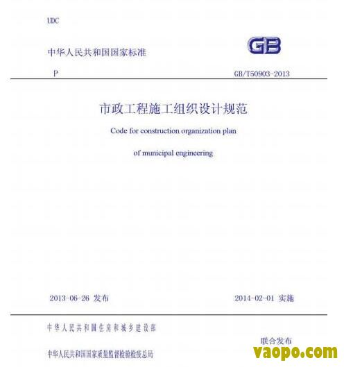 GB/T50903-2013图集下载|GB/T50903-2013市政工程施工组织设计规范图集下载