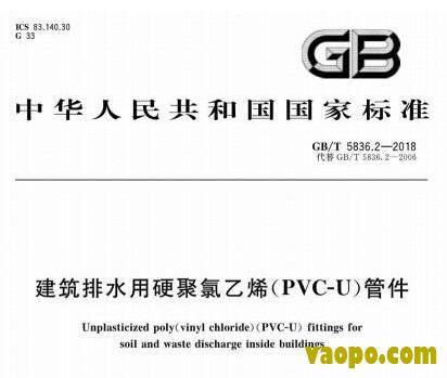 GB∕T5836.2-2018图集下载|GB∕T5836.2-2018建筑排水用硬聚氯乙烯(PVC-U)管件图集下载