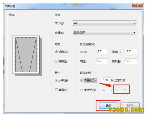 长图打印123软件下载第8张预览图
