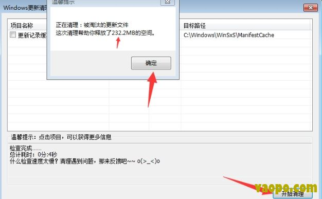 Windows深度一键清理软件下载|Windows深度一键清理器下载