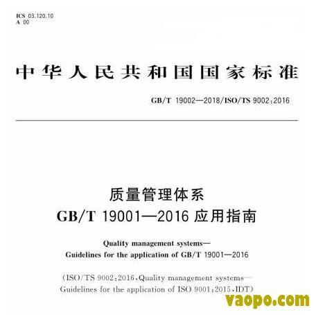 GB/T19002-2018图集下载|GB/T19002-2018质量管理体系图集下载
