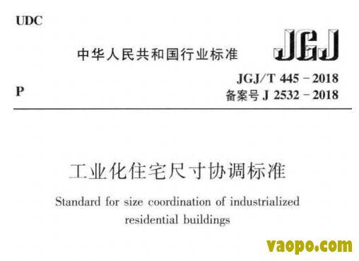 JGJT445-2018图集下载|JGJT445-2018工业化住宅尺寸协调标准图集下载