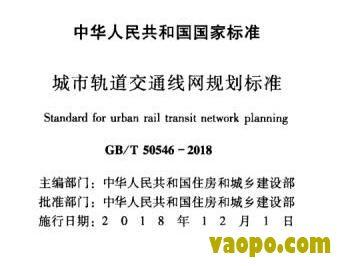 GB/T50546-2018图集下载|GB/T50546-2018城市轨道交通线网规划标准图集下载