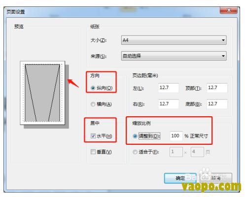 长图打印123软件下载第7张预览图