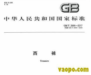 GB/T2666-2017图集下载 GB/T 2666-2017 西裤图集下载