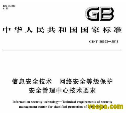 GB/T36958-2018图集下载|GB/T36958-2018信息安全技术网络安全等级保护安全管理中心技术要求图集下载