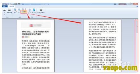 长图打印123软件下载第9张预览图