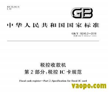 GB/T18240.2-2018图集下载|GB/T18240.2-2018 税控收款机 第2部分:税控IC卡规范图集下载