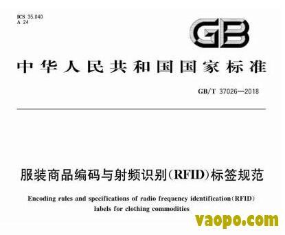 GBT37026-2018图集下载|GBT37026-2018服装商品编码与射频识别(RFID)标签规范图集下载