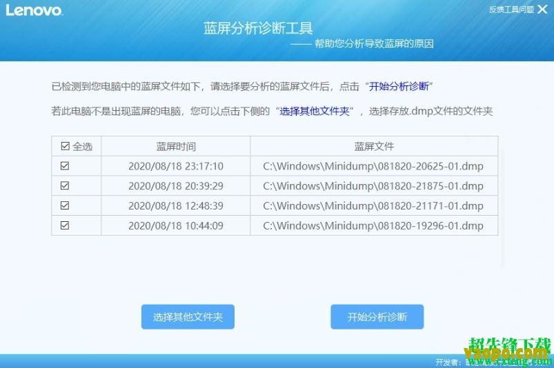 Lenovo蓝屏分析诊断工具
