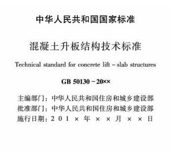 GBT50130-2018图集下载 GBT50130-2018混凝土升板结构技术标准图集下载