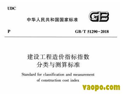 GBT51290-2018图集下载|GBT51290-2018建设工程造价指标指数分类与测算标准图集下载
