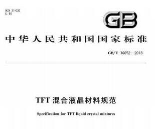 GBT36652-2018TFT图集下载|GBT36652-2018TFT混合液晶材料规范(高清版)下载
