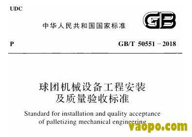 GB/T50551-2018图集下载|GB/T50551-2018 球团机械设备工程安装及质量验收标准图集下载