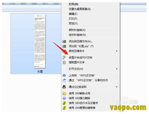 长图打印123软件下载第3张预览图
