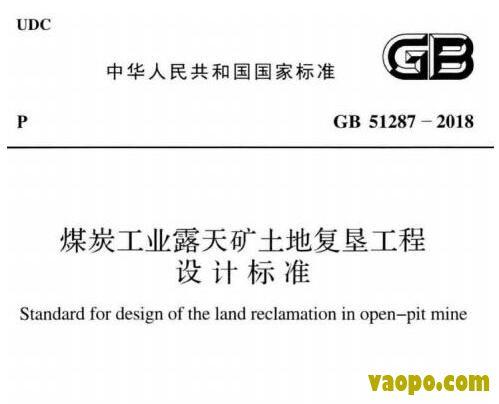 GB51287-2018图集下载|GB51287-2018煤炭工业露天矿土地复垦工程设计标准图集下载