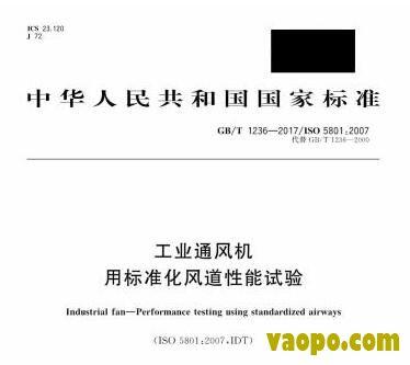 GB/T1236-2017图集下载|GB/T1236-2017工业通风机用标准化风道性能试验图集下载