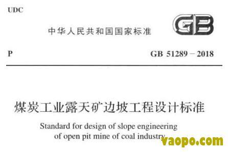GB51289-2018图集下载|GB51289-2018煤炭工业露天矿边坡工程设计标准图集下载