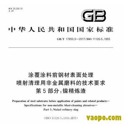 GB/T17850.5-2017图集下载-GB/T17850.5-2017涂覆涂料前钢材表面处理喷射清理用非金属磨料的技术要求第5部分图集下载