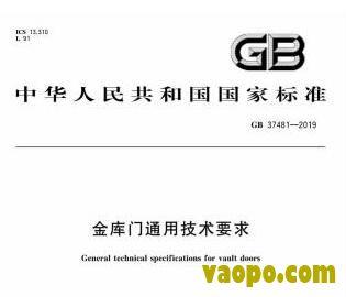 GB37481-2019图集下载|GB37481-2019金库门通用技术要求(高清版)图集下载