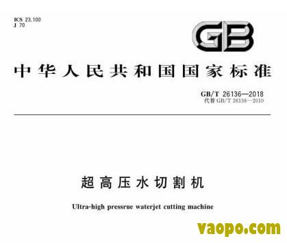 GBT26136-2018图集下载|GBT26136-2018超高压水切割机图集下载