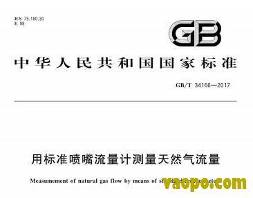 GB/T34166-2017图集下载 GB/T34166-2017用标准喷嘴流量计测量天然气流量图集下载
