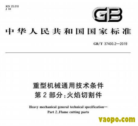 GBT37400.2-2019图集下载|GBT37400.2-2019重型机械通用技术条件第2部分火焰切割件图集下载