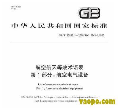GBT35853.1-2018图集下载|GBT35853.1-2018航空航天等效术语表 第1部分:航空电气设备图集下载