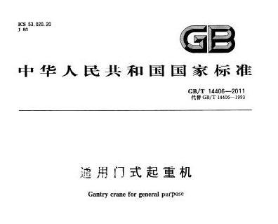 GB/T14406-2011图集下载|GB/T14406-2011 通用门式起重机图集下载