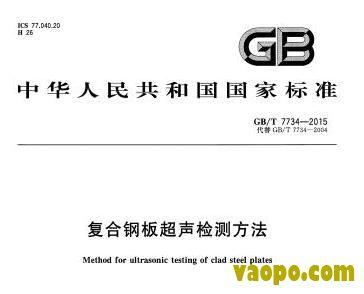 GB/T7734-2015图集下载|GB/T7734-2015 复合钢板超声检测方法图集下载