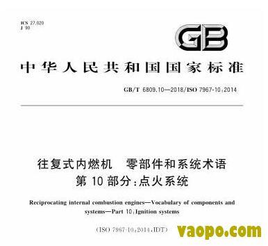 GBT6809.10-2018图集下载|GBT6809.10-2018往复式内燃机零部件和系统术语第10部分:点火系统图集下载