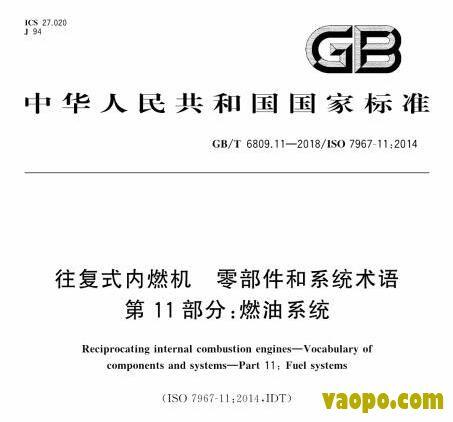 GBT6809.11-2018图集下载|GBT6809.11-2018往复式内燃机零部件和系统术语第11部分:燃油系统下载