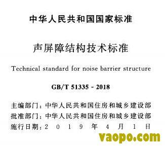 GB/T51335-2018图集下载|GB/T51335-2018声屏障结构技术标准图集下载