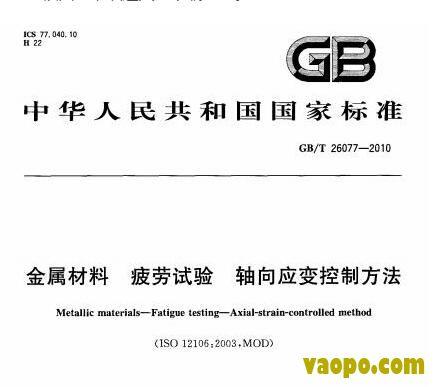 GB/T26077-2010图集下载-GB/T26077-2010 金属材料 疲劳试验 轴向应变控制方法图集下载