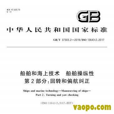 GBT37303.2-2019图集下载|GBT37303.2-2019船舶和海上技术船舶操纵性第2部分:回转和偏航纠正下载