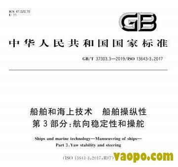 GBT37303.3-2019图集下载|GBT37303.3-2019船舶和海上技术船舶操纵性第3部分:航向稳定性和操舵下载