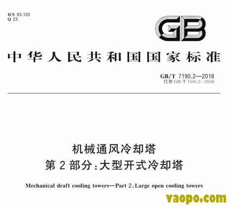 GB/T7190.2-2018图集下载|GB/T7190.2-2018机械通风冷却塔第2部分:大型开式冷却塔标准图集下载