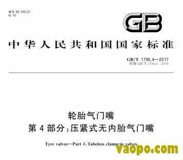 GB/T1796.4-2017图集下载 GB/T1796.4-2017轮胎气门嘴 第4部分:压紧式无内胎气门嘴图集下载